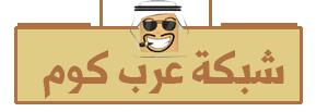 شبكة عرب كوم