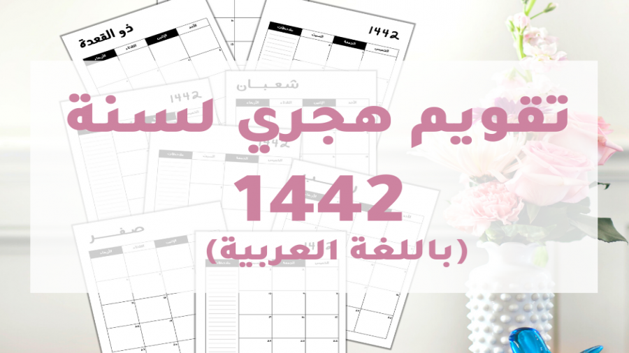 التقويم الهجري 1442 عرض عدد الأيام وبداية كل شهر