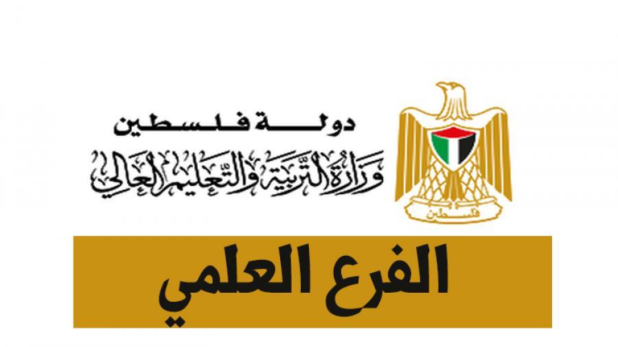 اسماء ومعدلات العشر اوائل الفرع العلمي توجيهي فلسطين 2019