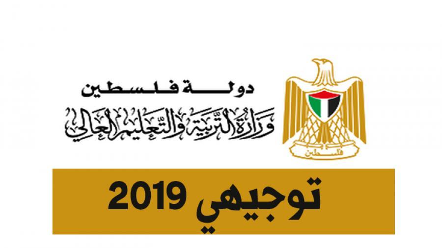 بالأسماء العشر الأوائل الثانوية العامة في فلسطين 2019 كافة الفروع
