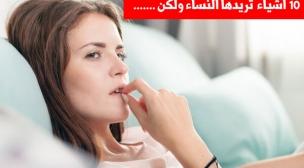 10 أشياء تريدها النِساء ولكن لا يعترفن بها أبداً