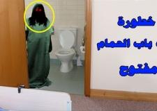 احذر من ترك باب الحمام مفتوح فى البيت  أعوذ بالله من الشيطان الرجيم