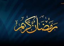 كم مضى على شهر رمضان المبارك وكم باقي على عيد الفطر السعيد